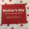 今日は5月12日、母の日です。