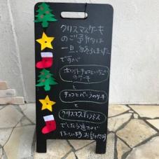 クリスマスケーキの予約が終了しましたが、今日まで追加3種類受付中。