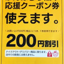燕市 応援クーポン200円!