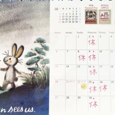 本日9月2日(水)定休日をいただいています。