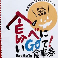 GOTOEATお食事券は6月30日まで  フェニックスクーポン8月31日まで