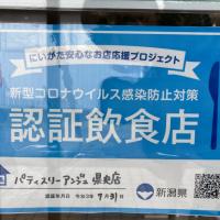 アンジュ県央店が、新潟安心なお店プロジェクト 認定飲食店となりました。