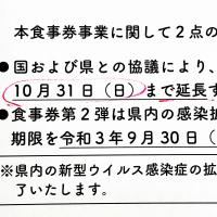 県央店でご利用いただけるGOTOEATお食事券、10月31日まで延長されました。