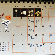 今日・明日(10月6日(水)7日(木))連休をいただきます